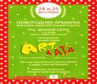 Новогодняя выставка-ярмарка от ART хаты