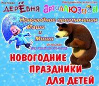 Новогодние приключения Маши и Миши