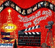 Новый Год про кино
