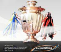 Donbass Arenabowl 2012