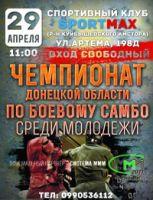 Чемпионат Донецкой области по боевому самбо среди молодежи