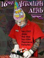 Антошин День!