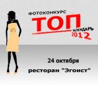 Фотоконкурс ТОП Календарь