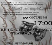 Вечер студенческого театра