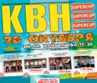 Суперкубок КВН 2011