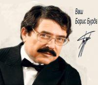 Шоу с Борисом Бурдой