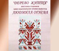 Выставка Людмилы Огневой