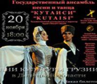 Ансамбль песни и танца Кутаиси