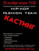 Hip-Hop Fashion Team. Кастинг