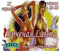 Перченая латина