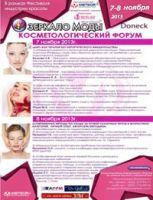 Косметологический Форум