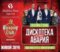 Happy Birthday Shakhtar Plaza Night Club