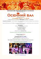 Осенний Бал Европейской Бизнес Ассоциации