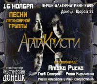 Агата Кристи cover party