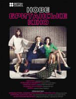Новое британское кино 2013