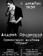 Андрей Орловский.