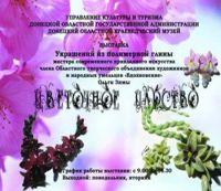 Цветочное царство