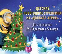 Детские новогодние утренники на Донбасс Арене