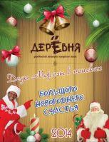 Деды Морозы в поисках Большого Новогоднего Счастья!