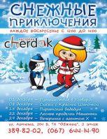 Снежные приключения Домовенка Кузи:  Вечеринка с агентом  Х