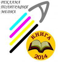 Реклама. Полиграфия. Медиа-2014
