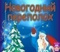 Сказочный Новогодний переполох
