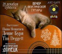 Вечер акустической гитары