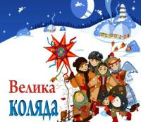 Різдвяна Коляда у Донецьку