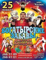 Богатырские забавы Дмитрия Халаджи
