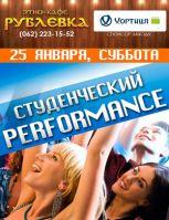 Студенческий performance