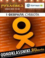 Odnoklassniki.RUblevka