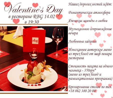 День всех влюбленных в Park Inn by Radisson