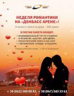Неделя романтики