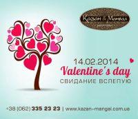 День святого Валентина или свидание вслепую