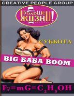 Big Баба Boom