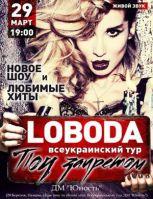 Loboda. Всеукраинский тур