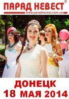 Парад Невест - 6
