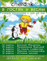 Приключения Фиксиков