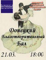Донецкий Благотворительный Бал