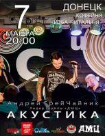 А. ГрейЧайник (ДМЦ)