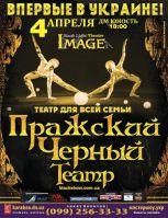 Пражский черный театр