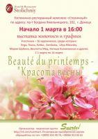 Выставка «Красота весны» -  «Beauté du printemps»