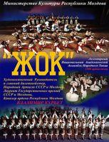 Ансамбль народного танцю «ЖОК»