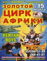 Золотой цирк Африки