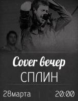 Cover группы