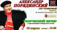 Творческий вечер Александра Порядинского