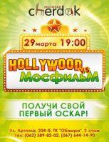 Hollywood VS Мосфильм