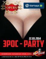 Эрос Party