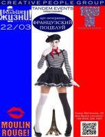 Французский Поцелуй в БЖ [by CPG]