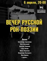 Вечер русской рок-поэзии